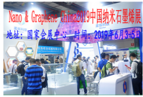 第四屆中國(上海)國際納米及石墨烯展覽會暨高峰論壇