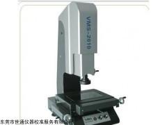 香港石塘咀仪器设校准,电力设备校正计量