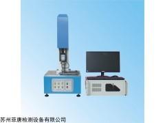 SA5000BN 攝像頭模組扭力試驗機