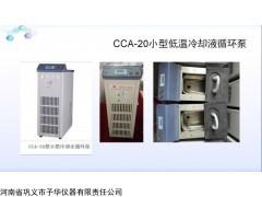 CCA-20型 巩义予华公海赌网址710CCA-20迷你型低温冷却液循环泵