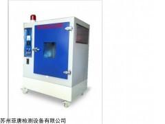 SA211QUV 紫外老化试验箱