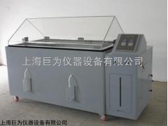 JW-SST-90  浙江可編程鹽水噴霧試驗機