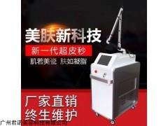 755蜂巢皮秒激光祛斑仪器美国扫斑机