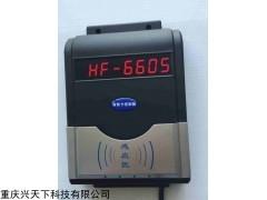 HF-660 水控機脫機型水控系統,IC卡淋浴系統