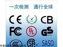 福建计量检测中心 福州测量仪器设备机构
