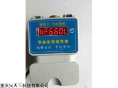 HF-660L 智能插卡式水控机、流量型水控机、感应式水控机