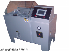 JW-1401 上海盐雾试验机