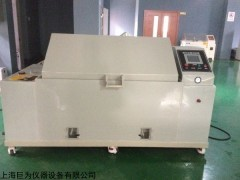 JW-5401 上海复合盐雾试验箱