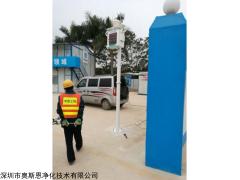 OSEN-YZ 四川建筑施工扬尘污染实时在线监控一体机