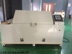 JW-5401 成都复合盐雾试验金属手箱