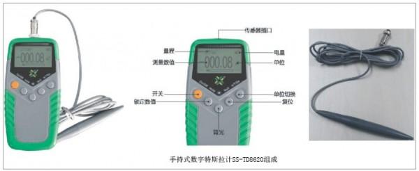 手持式数字特斯拉计SS-TD8620的用途及其结构