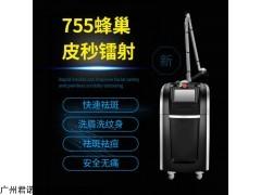 755蜂巢皮秒激光祛斑仪器镭射美国