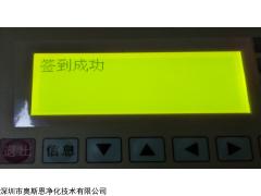 可联网扬尘噪声监测屏幕一体设备