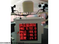 防台风耐高温扬尘监测仪带屏幕一体机