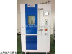黑龍江JW-1002高低溫試驗箱