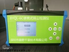 BYQL-6C 手持式扬尘在线监测仪 带CPA认证