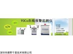 BYQL-VOCs06 工业园区固废物排放VOC在线监测系统