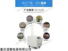 sl 重庆工业喷雾加湿机价格
