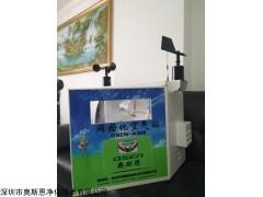 小型空气站大气空气质量检测系统
