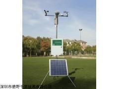 BYQL-Q  多站点气象气候实时自动监测系统及时预警预报