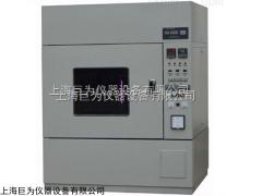 上海氙灯耐气候老化试验箱
