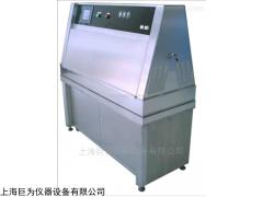江西單點式紫外線老化試驗箱