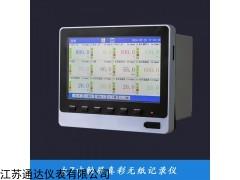 TD-A6000 一路全能输入,USB接口无纸记录仪