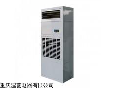 sl 重庆专业生产销售除湿机工业型常规型