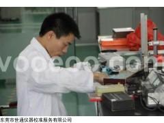 福建福州台江发电站仪器校准,第三方CNAS机构