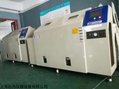 JW-5401  上海复合交变盐雾试验箱
