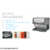 电镀层膜厚分析仪THICK800A