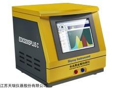 粮食zhongjin属多元素快速检测仪