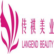 广州传祺美容仪器有限公司