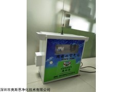 石家庄大气环境监测网格化空气站