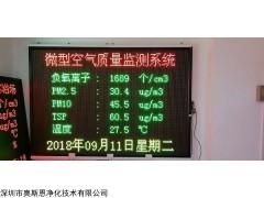 济南街道环境微型空气质量监测系统