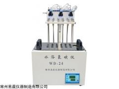 WD 水浴氮吹仪