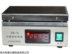 DB 恒溫電熱板