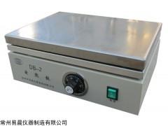 DB 不銹鋼電熱板