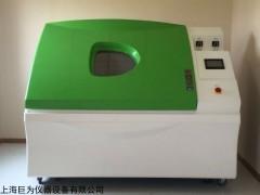 JW-2000 浙江省落地玻璃钢盐雾腐蚀试验箱