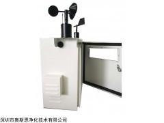济南工业区网格化环境监测微型空气站