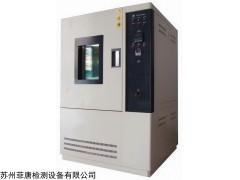 FTS系列 FTS快速温变试验箱