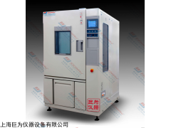 JW-2002 安徽省可程式恒溫恒濕試驗箱