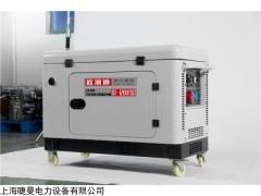 10kw静音柴油发电机欧洲狮