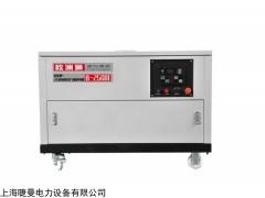 远程控制25kw静音汽油发电机