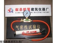 JD-2气密性试验仪技术参数