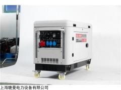 箱体式10千瓦静音柴油发电机