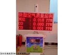 奥斯恩AQM微型空气质量检测站