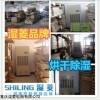 SL 智能调控工业湿度感应大屏显示高温除湿机