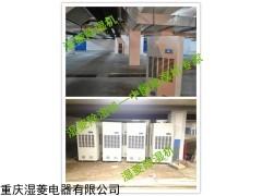 SL-9240C 重庆地下室除湿机