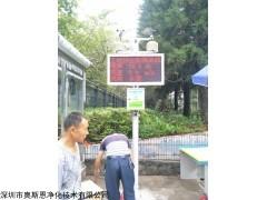 扬州建筑施工工地扬尘污染在线监测系统